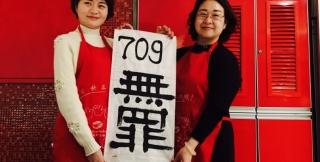 Li Wenzu and Wang Qiaoling